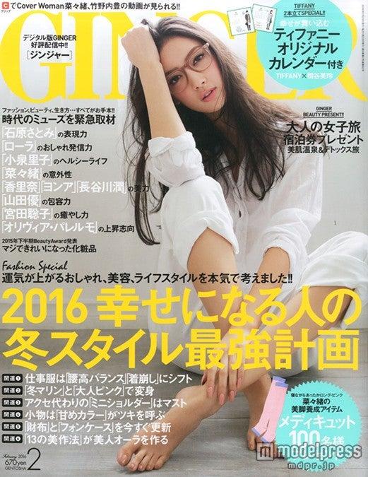 「GINGER」2月号(幻冬舎、2015年12月22日発売)表紙:菜々緒