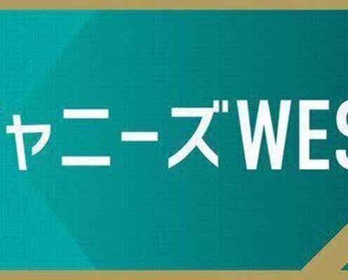 ジャニーズWEST藤井流星、メンバーからのフォローに「これがONE TEAM」