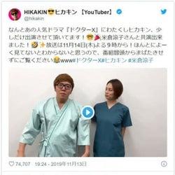 今夜「ドクターX」にヒカキン出演!