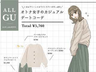 はくだけでモテ度アップ♡GU春色フレアスカートが大人女子のデートコーデに使える!