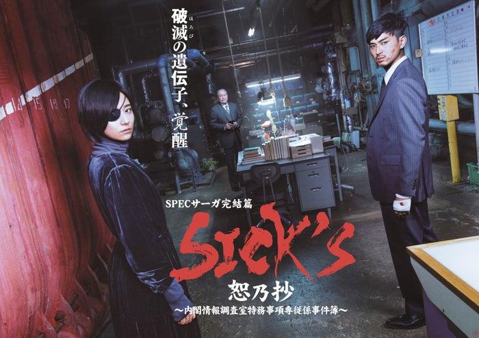 「SICK'S 恕乃抄」(C)TBS