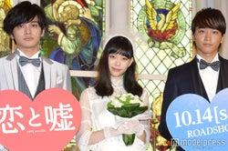 森川葵、北村匠海&佐藤寛太から公開プロポーズ ウェディングドレスで登場<恋と嘘>