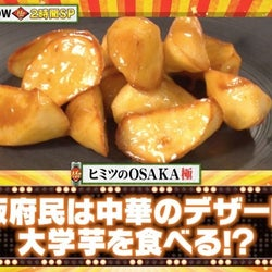 ケンミンショーで判明!大阪府民が「デザートで注文するメニュー」とは?