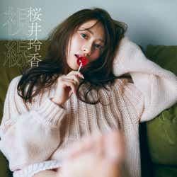 桜井玲香2nd写真集「視線」表紙(提供写真)