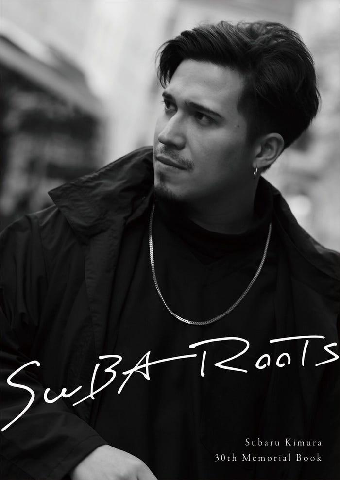 木村昴30thメモリアルブック「SUBA ROOTS」表紙(C)Independent Works,Inc