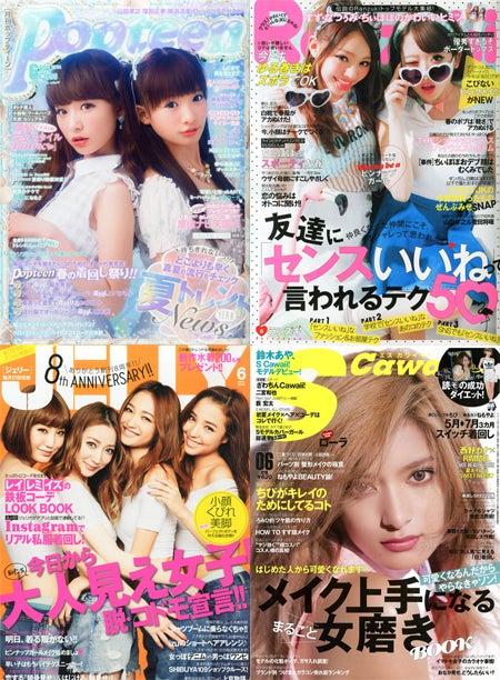 「Popteen」「Ranzuki」「JELLY」「Scawaii」…現在も多くのギャルから人気を博しているギャル誌