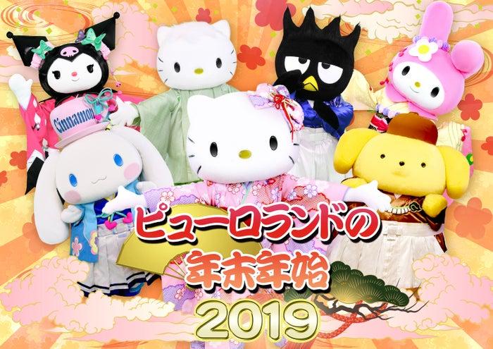 The Final HEISEI セレブレーション(C)2018 SANRIO CO., LTD.