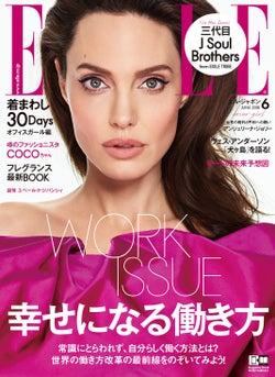 「ELLE JAPON 6月号」(4月26日発売)通常版 表紙