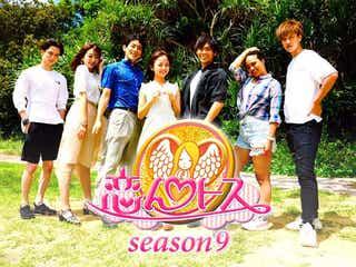 「恋んトス」シーズン9、男女7人メンバープロフィール公開 岡田結実の兄らが登場
