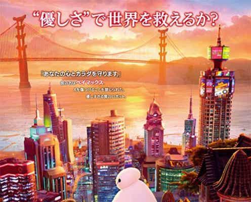 ディズニー最新作「ベイマックス」の美しすぎる日本向けビジュアル解禁