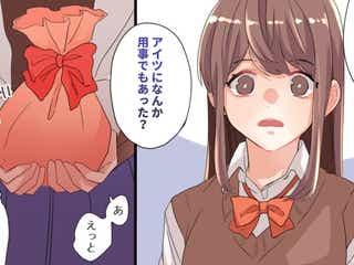 バレンタインの結果発表! ほろ苦いガッカリエピソード【後編】