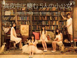 乃木坂46のこれから…12人がたっぷり魅せた個性と可能性