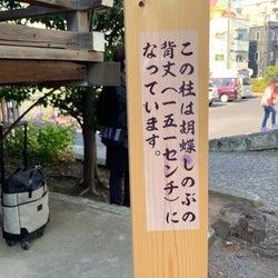 東京・北区の『鬼滅』聖地を訪れて衝撃 日輪刀誕生の瞬間に感動の声相次ぐ