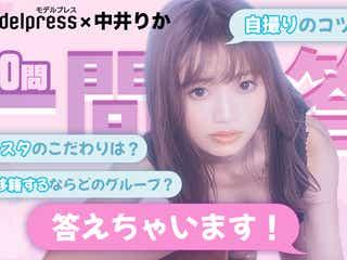 """NGT48中井りかが赤裸々回答 自撮りのコツ、""""可愛い""""を維持するために大切なこと…"""