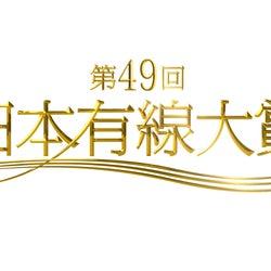 AKB48・西内まりや・西野カナらが受賞 「第49回日本有線大賞」各賞発表