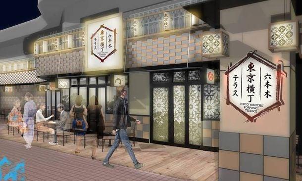 東京横丁 六本木テラスメインビジュアル/提供写真