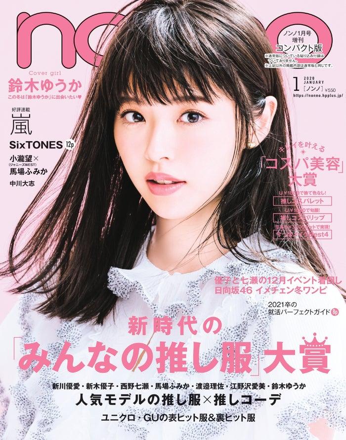 「non・no」1月号コンパクト版(集英社、11月20日発売)表紙:鈴木ゆうか(提供写真)
