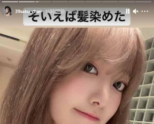 宮脇咲良、ミルクティーベージュの新ヘアに絶賛の声 ピンクからイメチェン