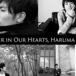 「これから先も永遠に」三浦春馬さん追悼サイトが開設