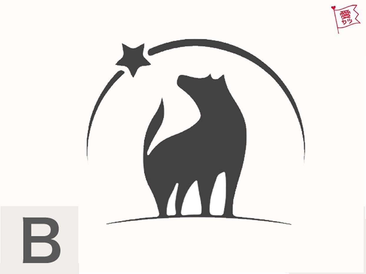 B:「犬と星」を選んだあなた