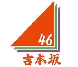 吉本坂46(提供写真)