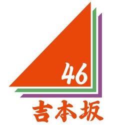 吉本坂46、第五次オーディション合格者80人を発表 最終審査の詳細明らかに