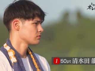 「恋ステ」出演で話題を呼んだ高身長イケメンが驚異の走りで大奮闘!