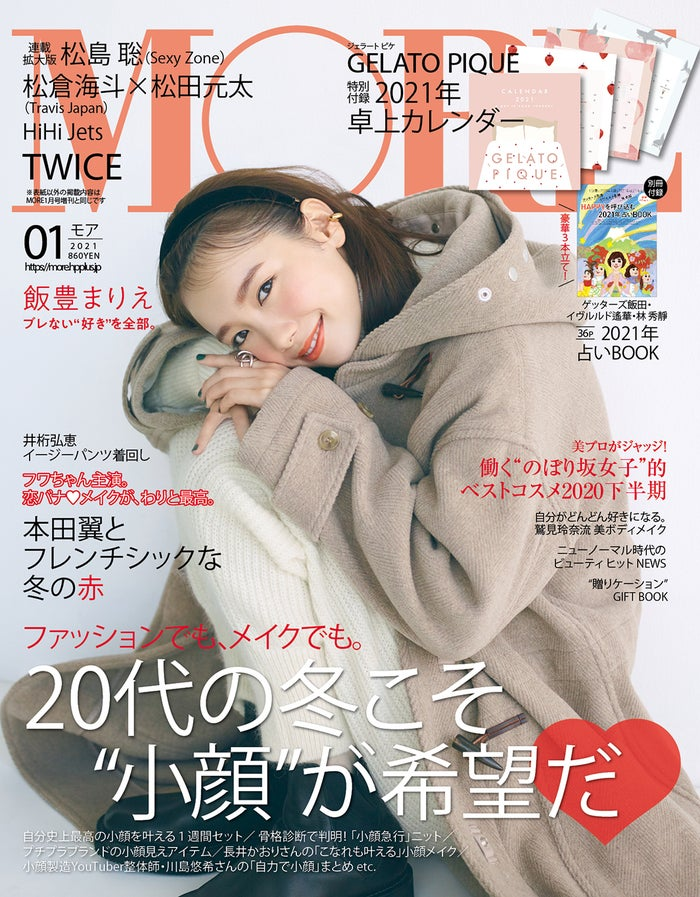 「MORE」1月号(11月27日発売)表紙:飯豊まりえ(C)MORE2020年1月号/集英社 撮影/三瓶康友