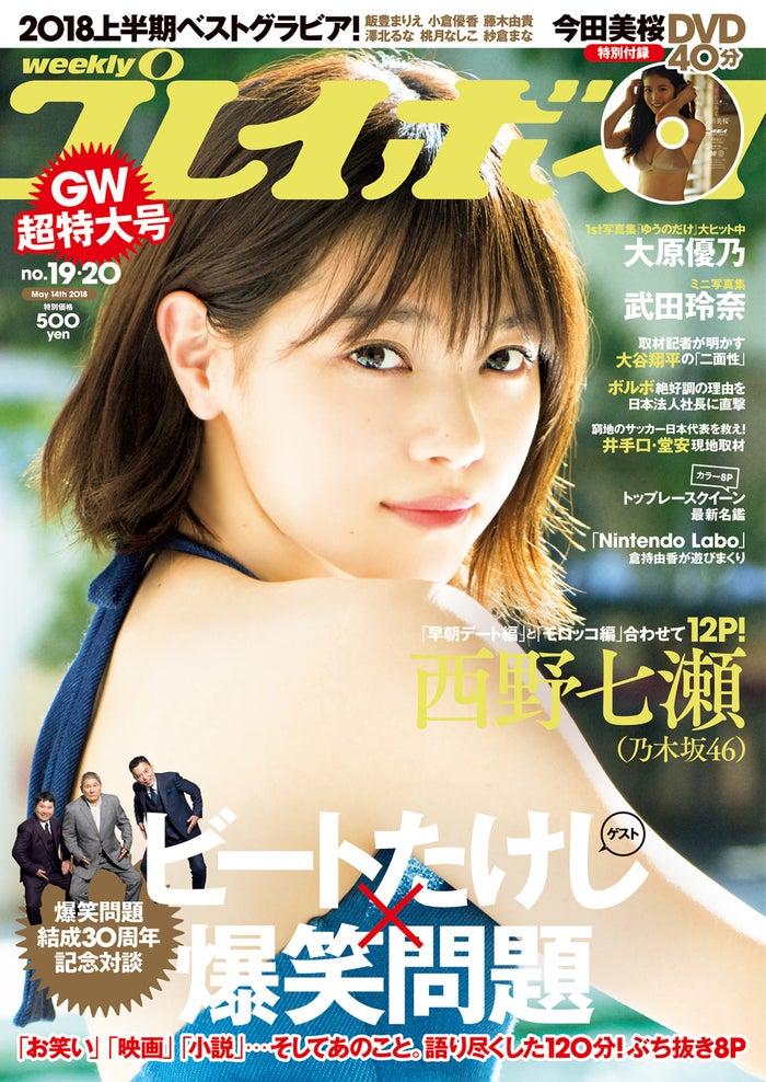 「週刊プレイボーイ」19・20号表紙:西野七瀬(C)川島小鳥/週刊プレイボーイ