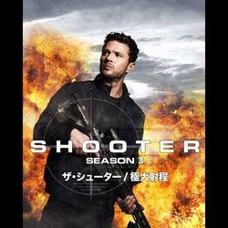 最後の戦いへ―『ザ・シューター/極大射程』ファイナルシーズンが日本初放送