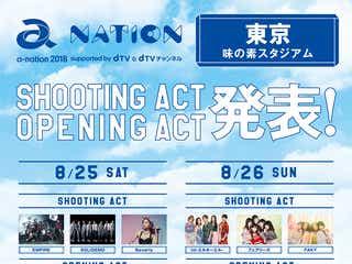 「a-nation」シューティングアクト出演者ら発表 全アーティスト出揃う