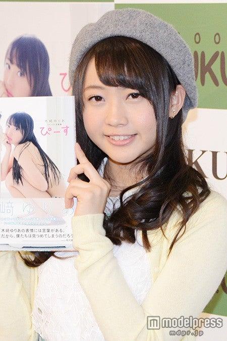 ファースト写真集「ぴーす」(2月11日)をリリースしたAKB48木崎ゆりあ【モデルプレス】
