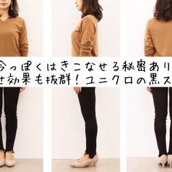 【ユニクロ】展示会で発見!大人女子の体型カバーが叶う黒スキニー