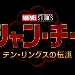 マーベル新作『シャン・チー』特報!MCU初のアジア系ヒーロー誕生