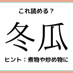 「冬瓜」=「ふゆうり」…?読めたらスゴイ!《植物の難読漢字》4選