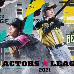 黒羽麻璃央「目標は特大ホームラン」東京ドームで「ACTORS☆LEAGUE」開催決定