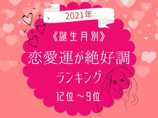 【2021年】誕生月別!恋愛運が絶好調ランキング|12位~9位