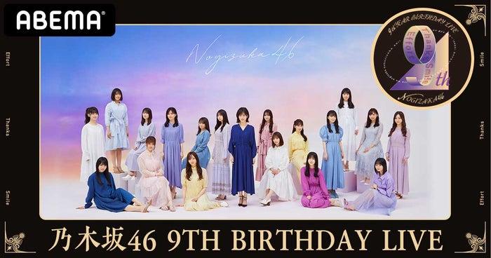 「乃木坂46 9th YEAR BIRTHDAY LIVE」(C)AbemaTV,Inc.
