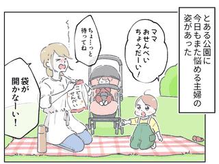 【後編:ライフハック!管理ニンさん!】袋が開かない!そんなときは……10円玉!? #4コマ母道場