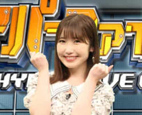 """ラブライブ!声優・内田彩、『ネプリーグ』で披露した""""南ことり""""を振り返る「どんどん面白くなってきて…(笑)」"""