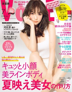 「VOCE」7月号(講談社、2018年5月22日発売)表紙:泉里香(提供画像)