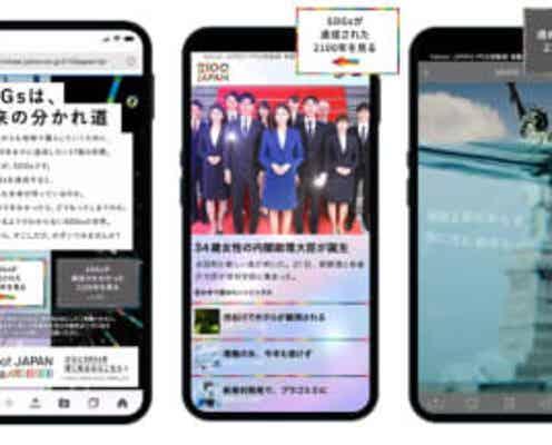 """Yahoo! JAPANとの共同制作""""SDGsが達成できた未来・できなかった未来""""を体験するスペシャル動画を再公開"""