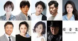 モデルプレス - 葉山奨之がキーマン&篠田麻里子がホステスに 木村佳乃主演ドラマ「後妻業」出演者発表