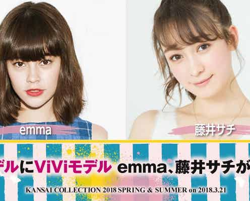 emma・藤井サチら「ViVi」専属モデルも登場 「関西コレクション2018S/S」新出演者&ステージ・ブース情報