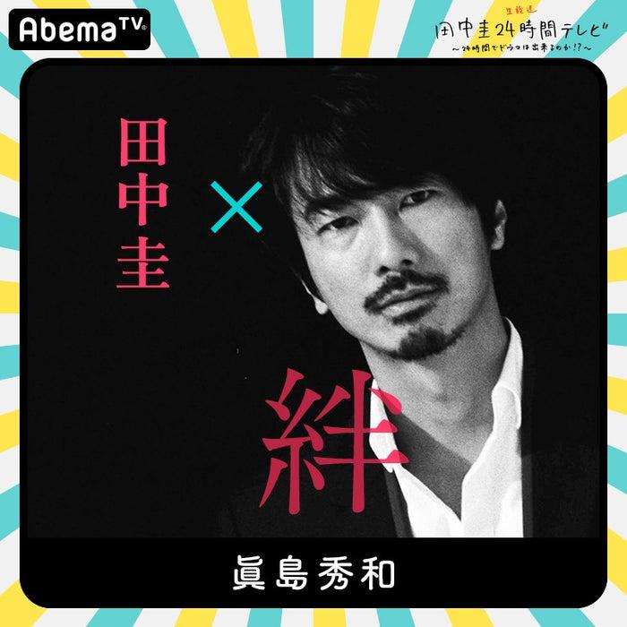 眞島秀和(C)AbemaTV