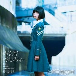 欅坂46「サイレントマジョリティー」(初回盤A)