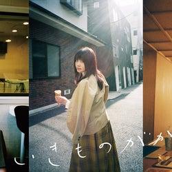 いきものがかりの新曲「STAR LIGHT JOURNEY」が、恋愛リアリティーショー『こじらせ森の美女』主題歌に