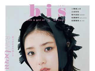 乃木坂46与田祐希、20代初の「bis」表紙 アイドルの美学に迫る