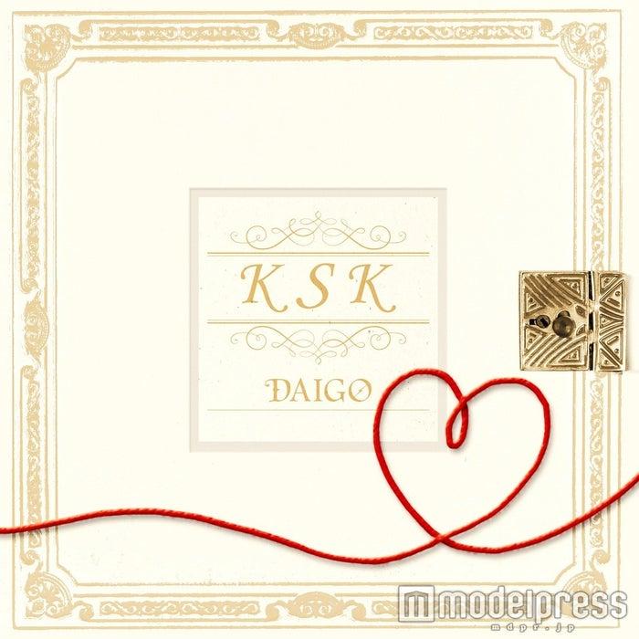 配信盤「K S K」のジャケット/DAIGO