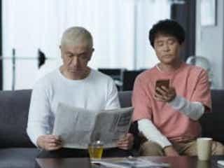 ダウンタウンの二人が10年ぶりのCM共演!松本「浜田のほうが好き」